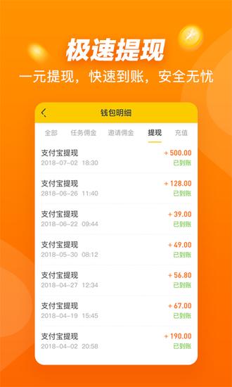 悬赏猫app官网