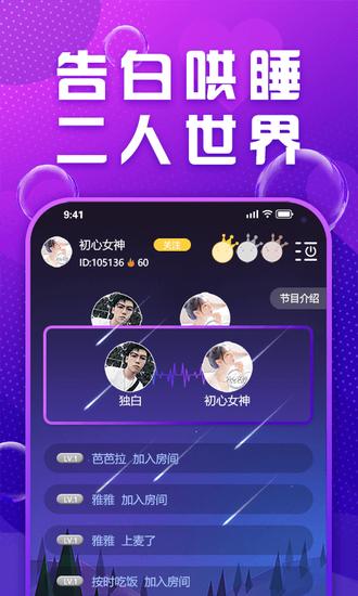 Mua语音app最新版