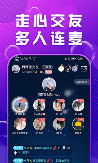 Mua语音app最新版下载