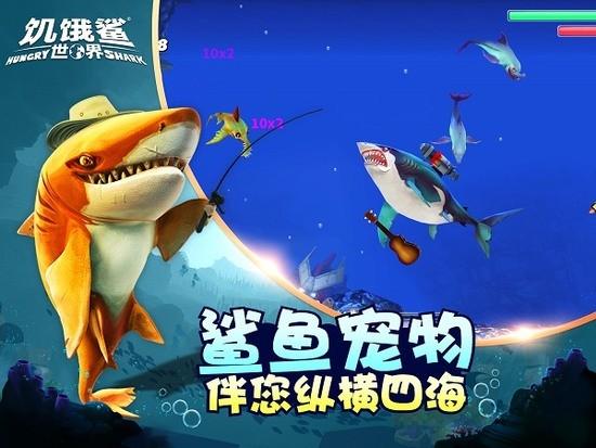 饥饿鲨世界1