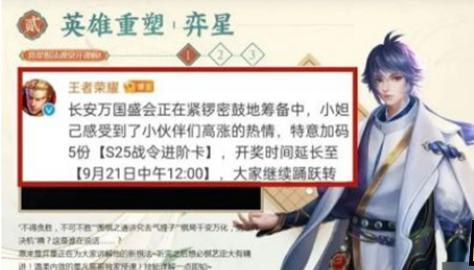 王者荣耀s25更新时间介绍