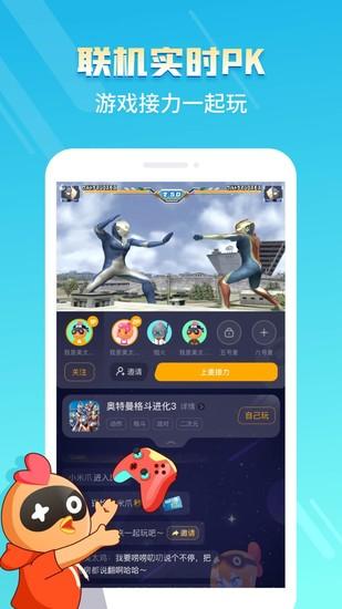 菜鸡游戏app破解版下载