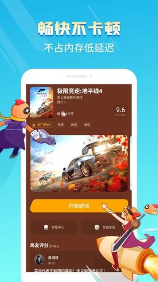 菜鸡游戏app破解版