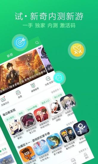 好游快爆app安卓版下载