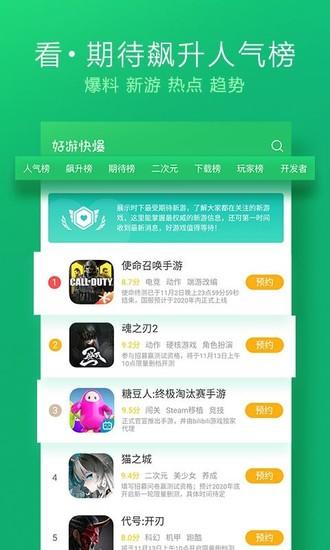 好游快爆app下载