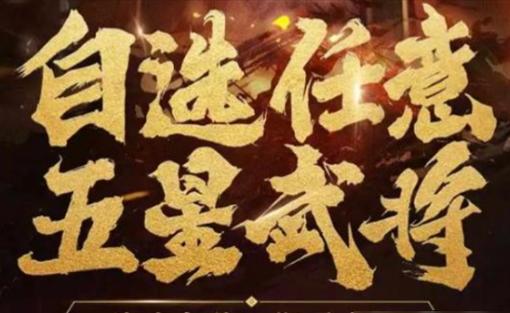 三国志战略版求贤令获取方法介绍