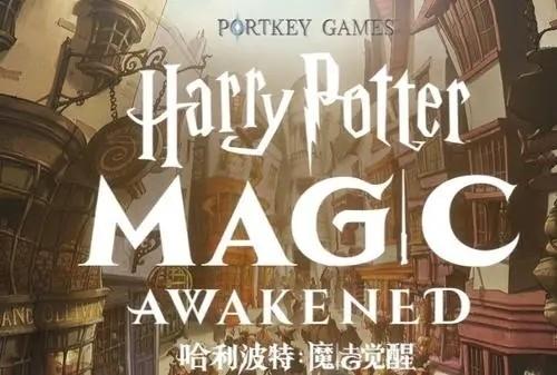 哈利波特魔法觉醒摇杆移动方法