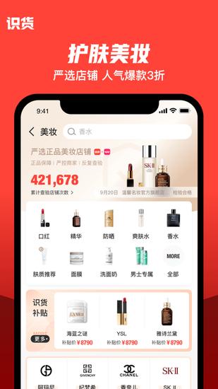 识货app官网下载