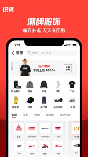 识货app官网