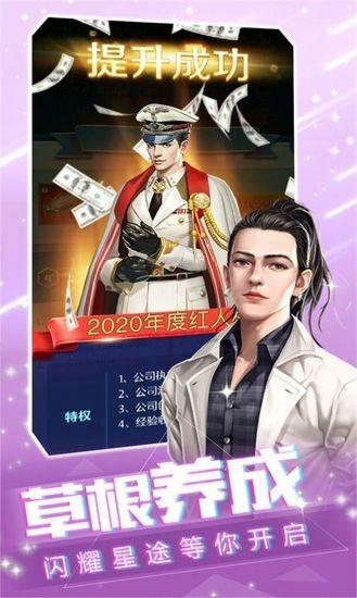 王牌秘书升职记4