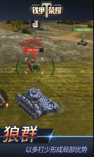 铁甲荣耀3