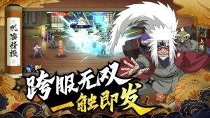 忍者荣耀乱斗1