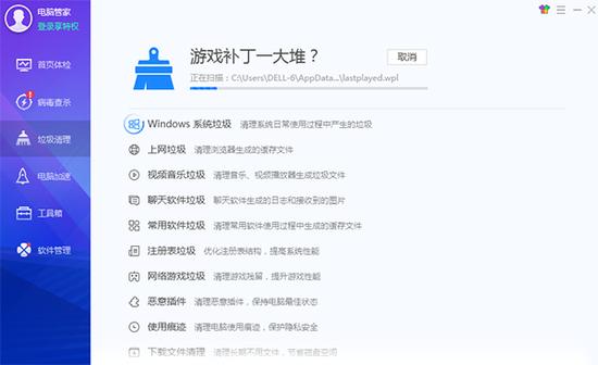 腾讯电脑管家官网下载
