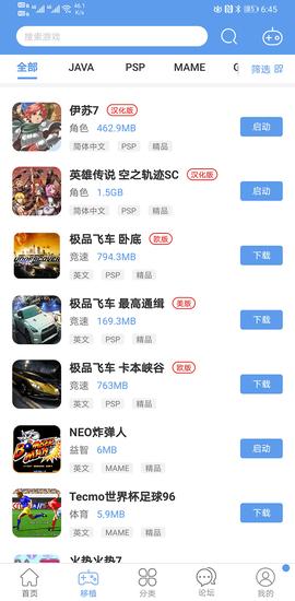 爱吾游戏宝盒下载安装最新版
