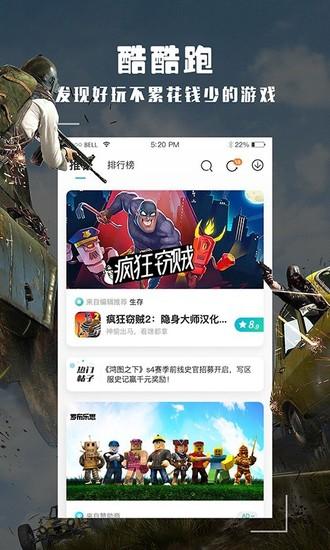 酷酷跑app官网