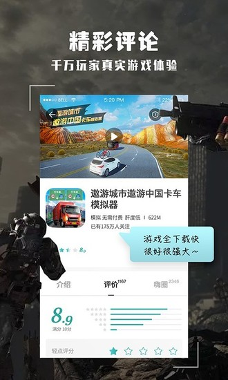 酷酷跑app官网下载