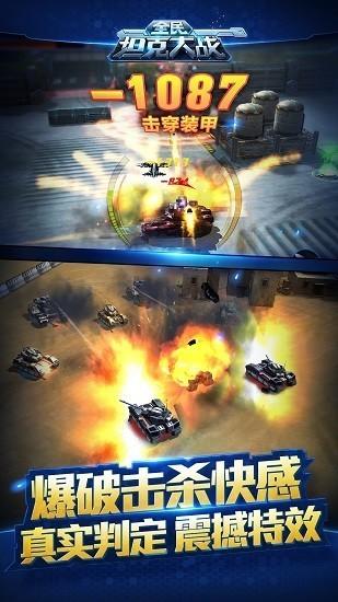 全民坦克大战3