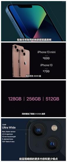 iPhone13性价比怎么样 iPhone13性价比介绍
