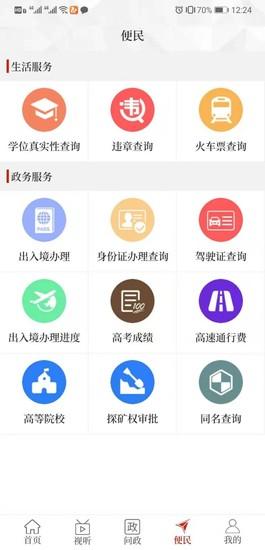 云上潢川app下载