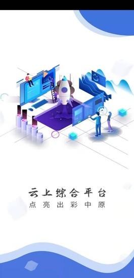云上潢川app最新版下载