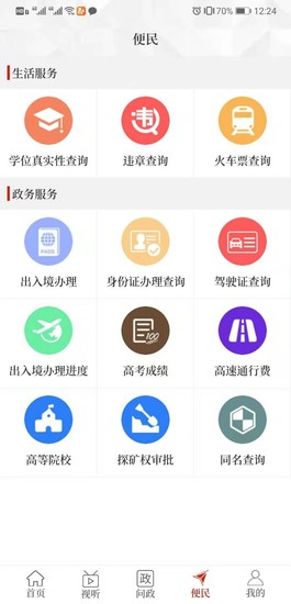 云上潢川app最新版