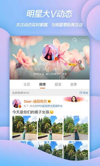 微博app官方