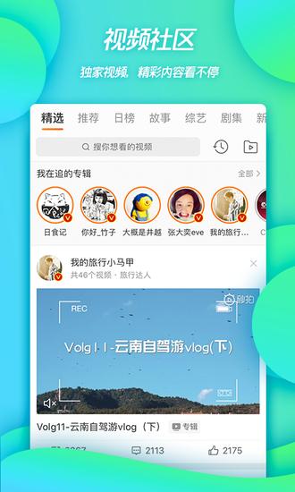 微博app官方下载