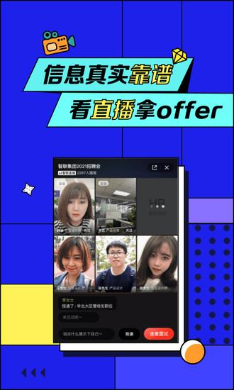 智联招聘app官方