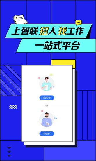 智联招聘app官方下载