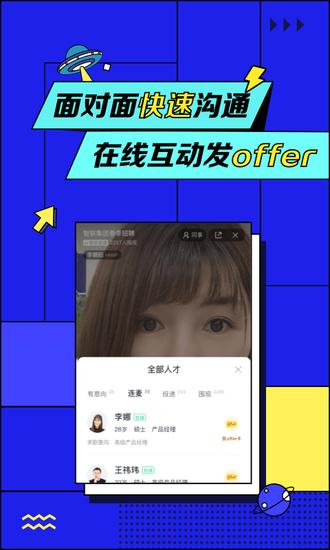 智联招聘网最新招聘2021下载