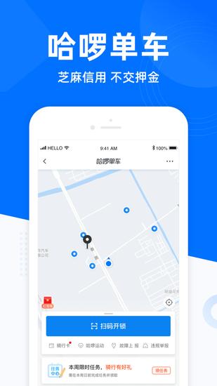 哈啰出行app官方