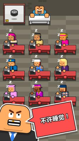 加班打工人游戏