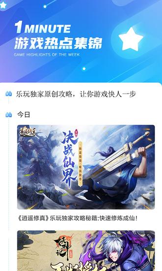 乐玩游戏盒子最新版下载