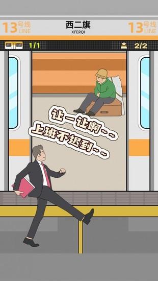 地铁挤一挤破解版