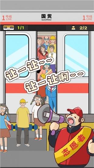 地铁挤一挤游戏下载