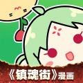 有妖气漫画app官方版