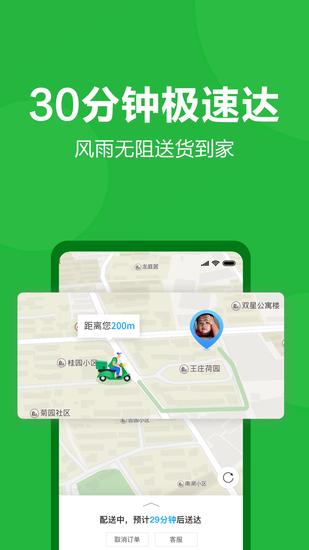 朴朴生鲜配送app