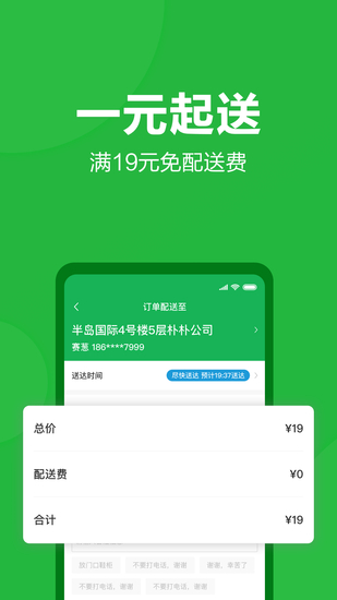 朴朴买菜app下载