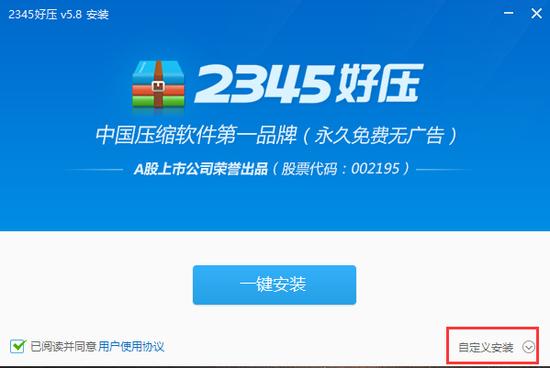 2345压缩软件下载