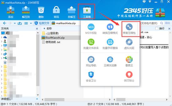 2345压缩软件电脑版官网
