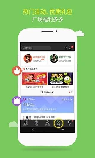 逗游游戏盒app官方版下载