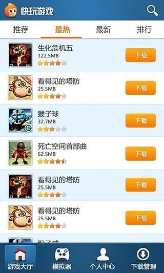 快玩游戏盒官方最新版下载