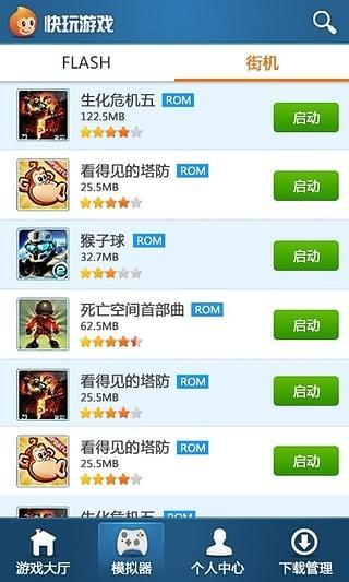 快玩游戏平台官网下载