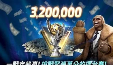 富人战争1