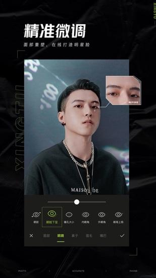 醒图app最新版下载