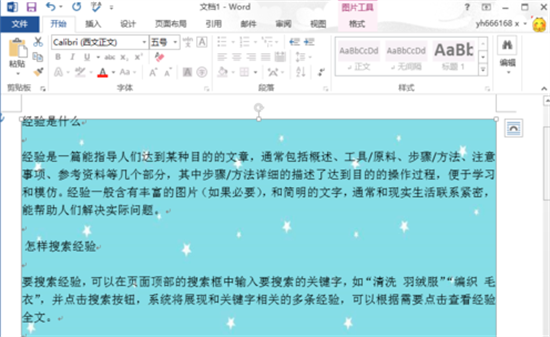 Word2019官方下载