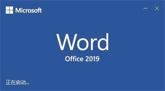 Word2019下载