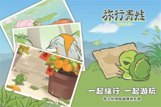 旅行青蛙中国之旅下载