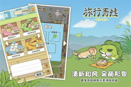 旅行青蛙中国之旅破解版下载