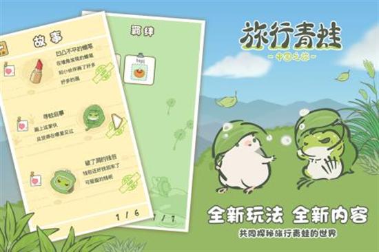 旅行青蛙中国之旅破解版最新版下载